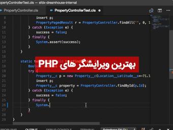 بهترین ویرایشگر PHP برای توسعه دهندگان
