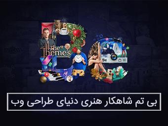 قالب وردپرس بی تم فارسی