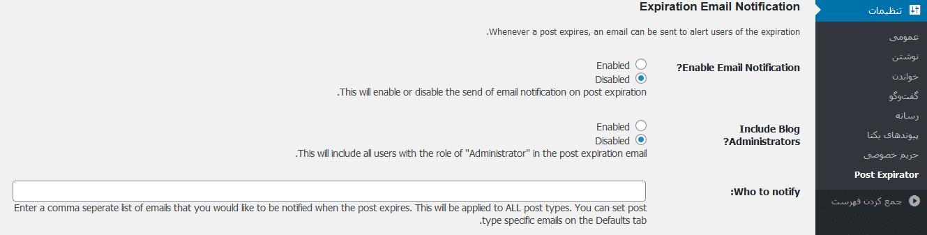 تنظیمات افزونه Post Exirator