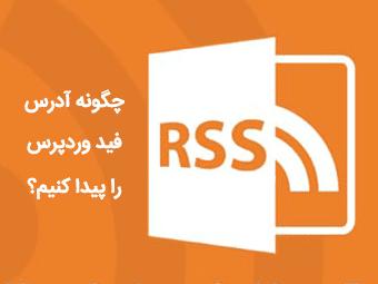 پیدا کردن آدرس RSS Feed سایت های وردپرس