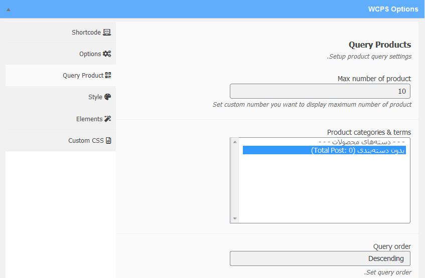 تنظیم افزونه PickPlugins Product Slider WooCommerce