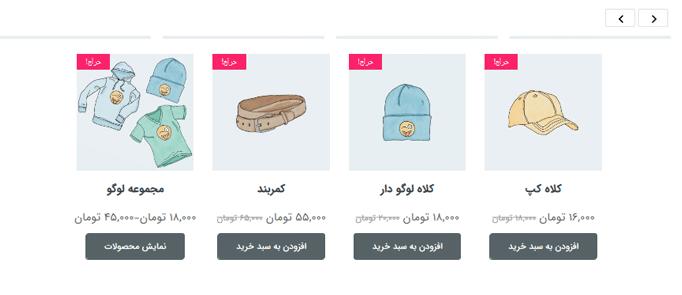 ساخت اسلایدر محصول با PickPlugins Product Slider WooCommerce