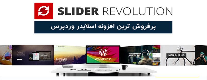 افزونه اسلایدر وردپرس Slider Revolution