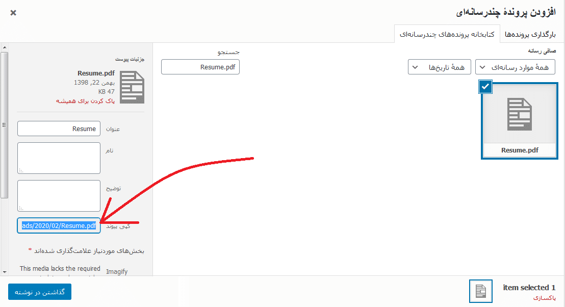 نمایش فایل های PDF در سایت وردپرس