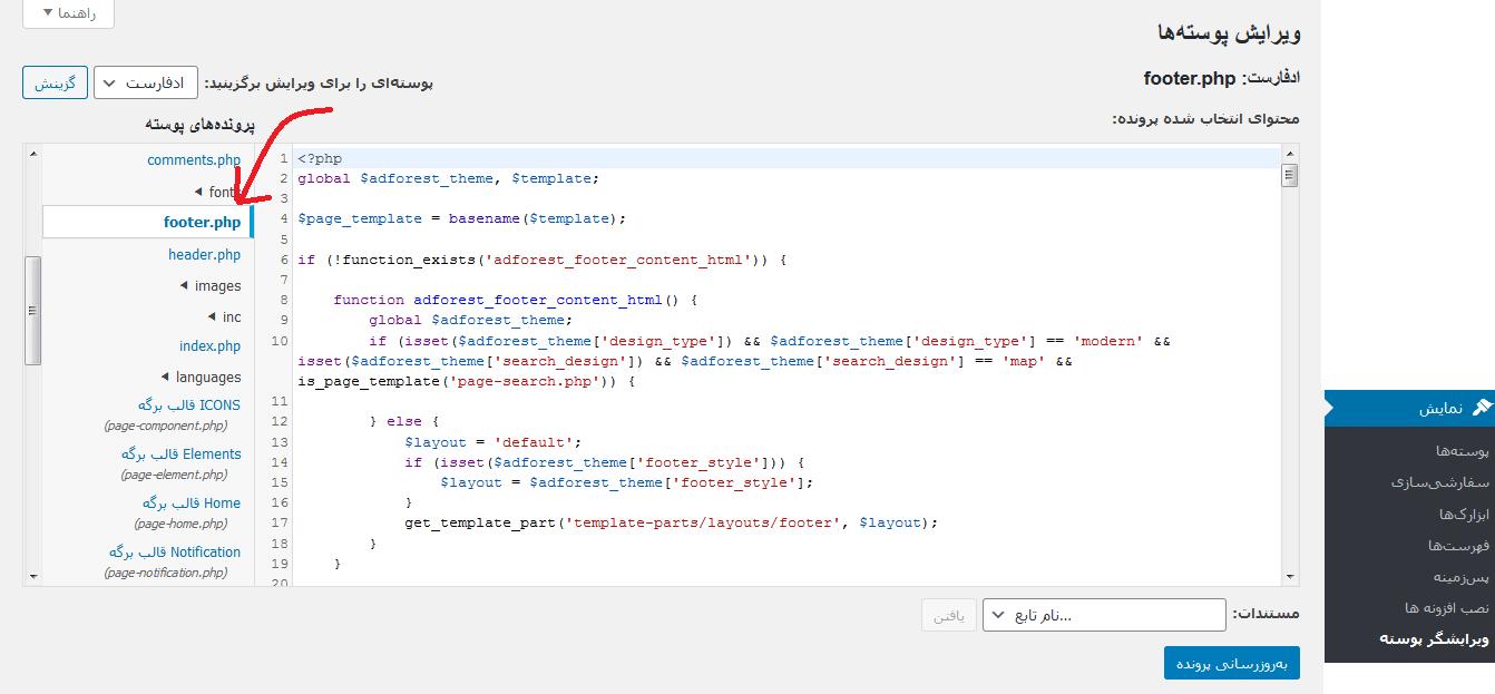 ویرایش کد فوتر وردپرس