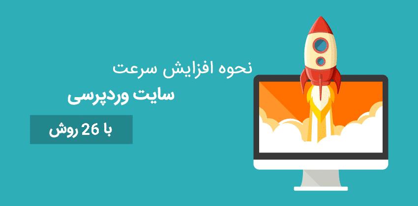 افزایش سرعت سایت وردپرس