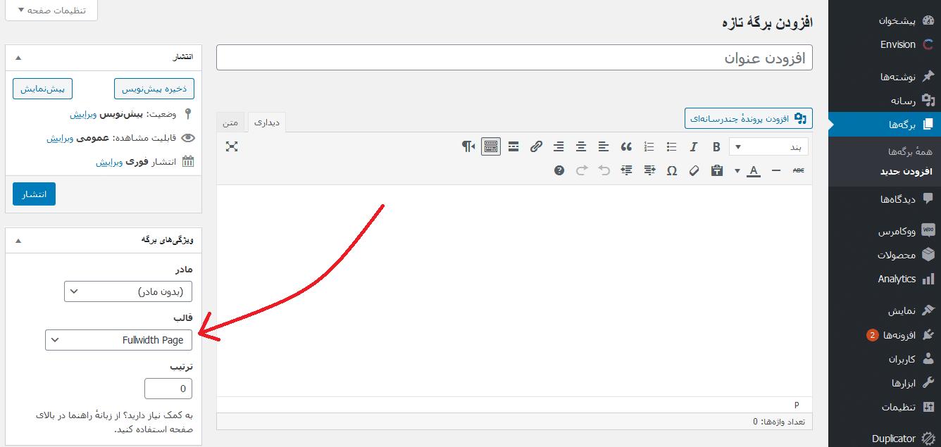 حذف نوار کناری از یک صفحه ثابت
