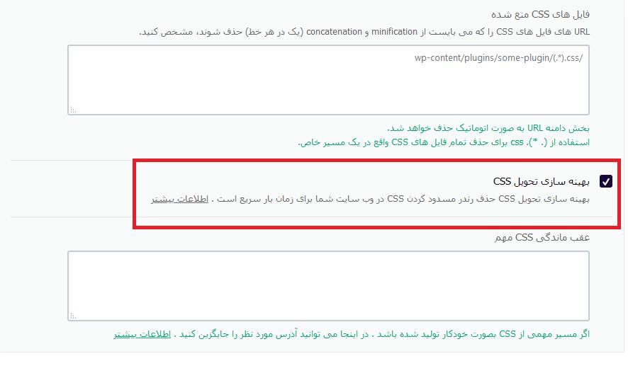 نحوه بهینه سازی تحویل CSS
