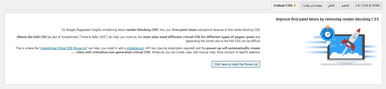 Critical CSS در افزونه Autoptimize