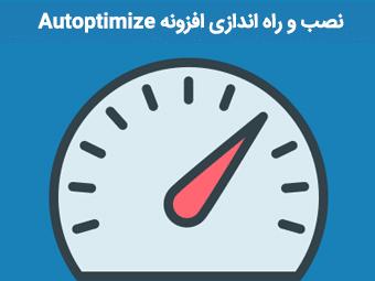 آموزش افزونه Autoptimize