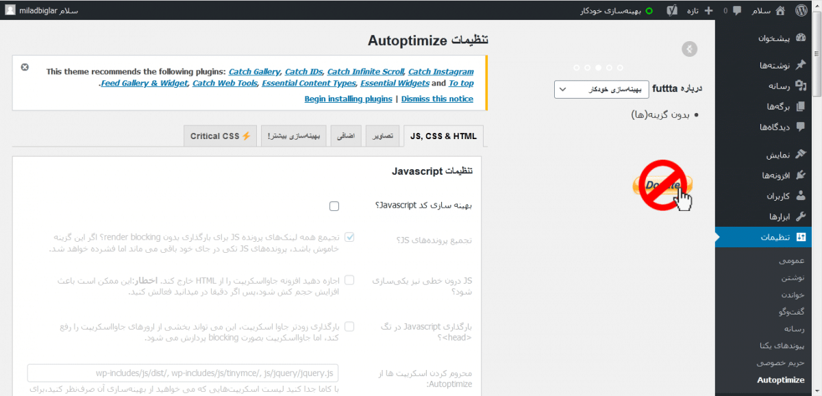 تنظیمات افزونه Autoptimize