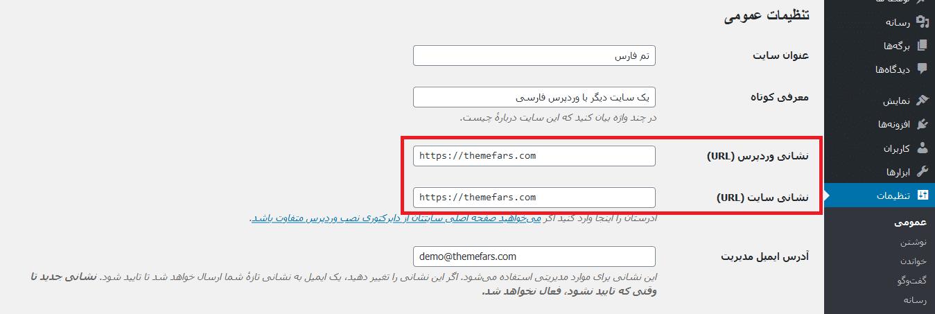 تغییر تنظیمات URL از طریق پیشخوان وردپرس