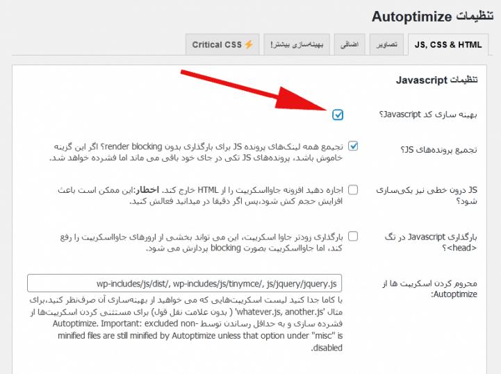 تنظیمات جاوا اسکریپت در Autoptimize