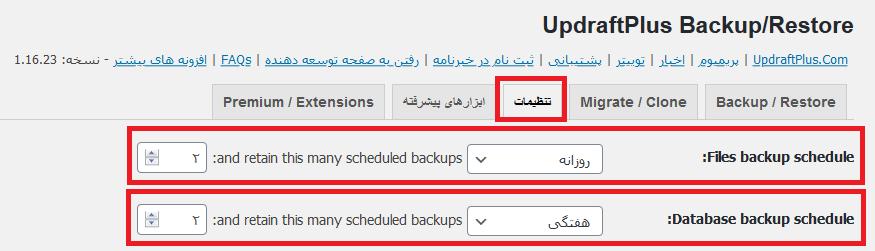 گرفتن بک آپ از سایت وردپرس با UpdraftPlus