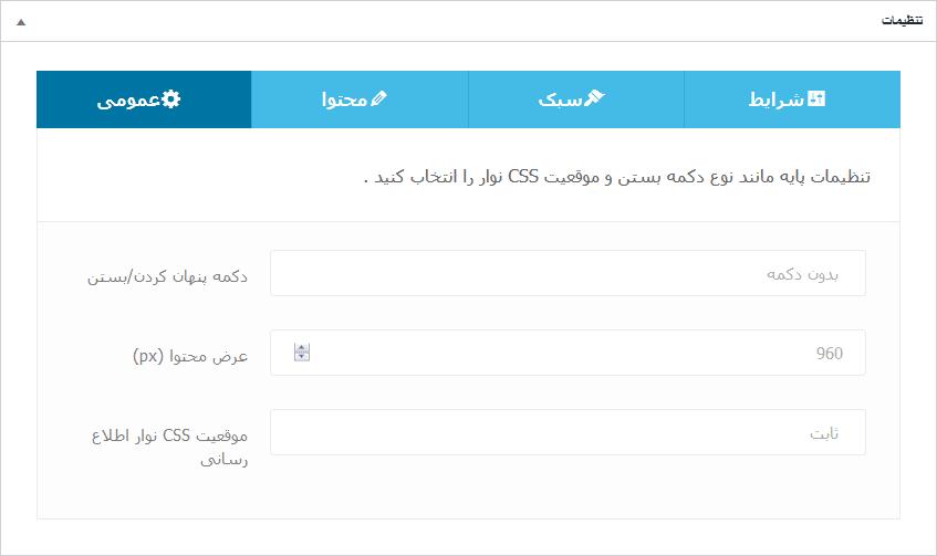 تنظیمات افزونه WP Notification Bars