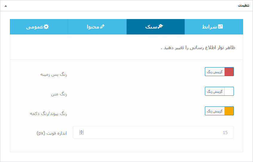 تنظیمات سبک افزونه WP Notification Bars