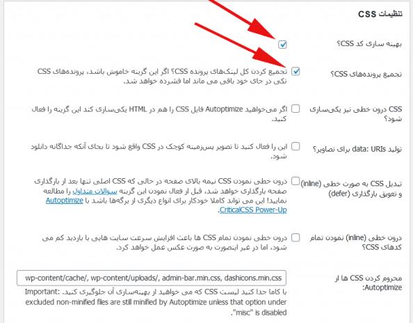 تنظیمات CSS در Autoptimize