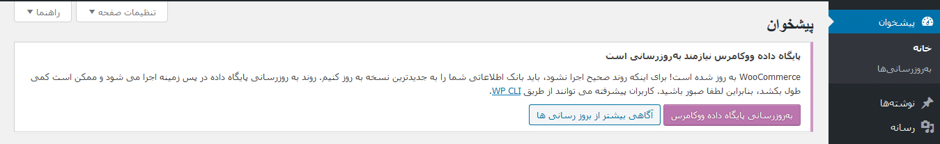 بروزرسانی پایگاه داده ووکامرس 4.0
