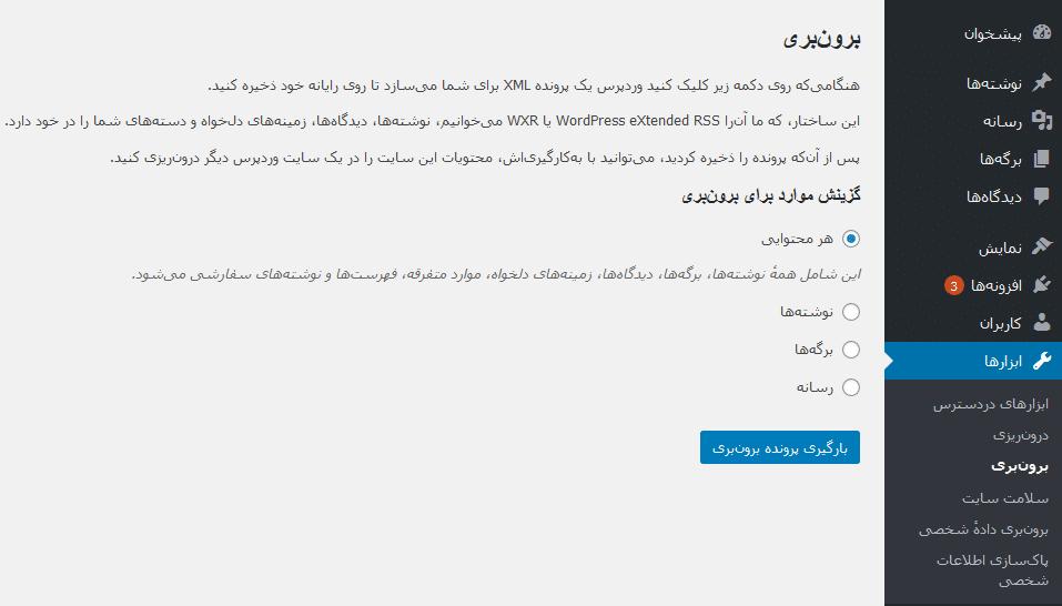 ادغام دو سایت وردپرس با هم