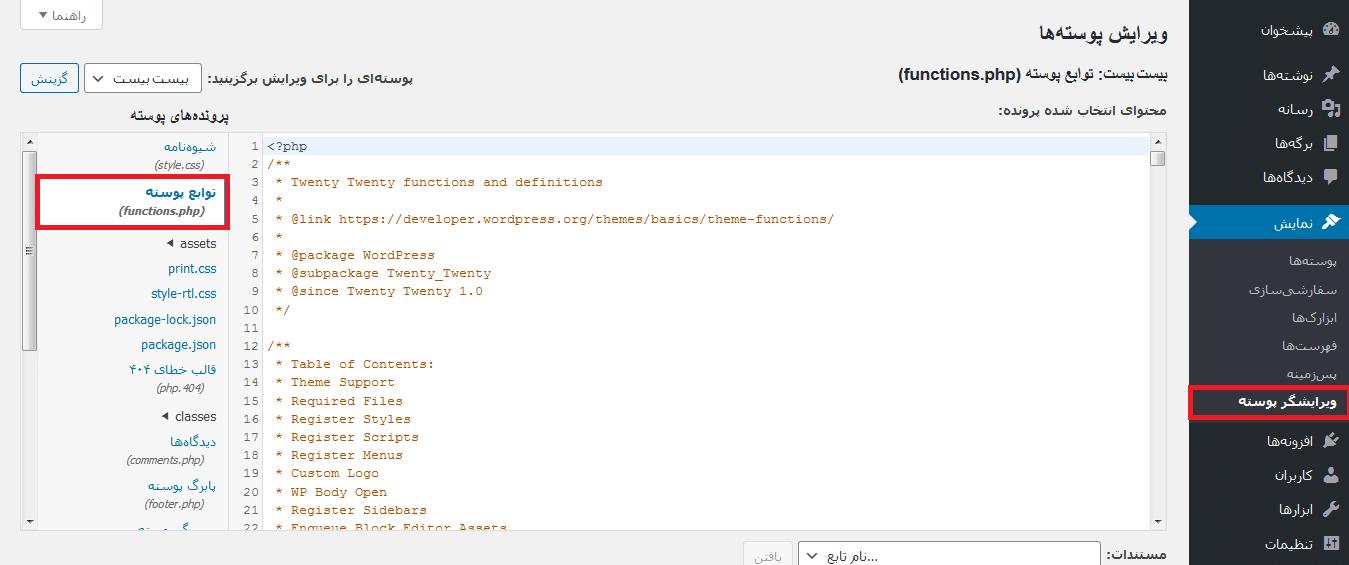 حذف شورت کدهای غیرفعال با استفاده از کد