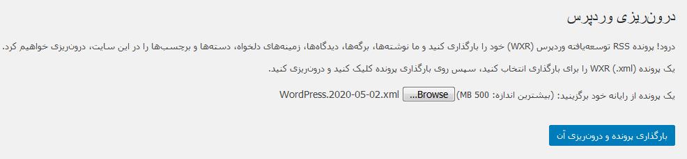 وارد کردن فایل XML در سایت