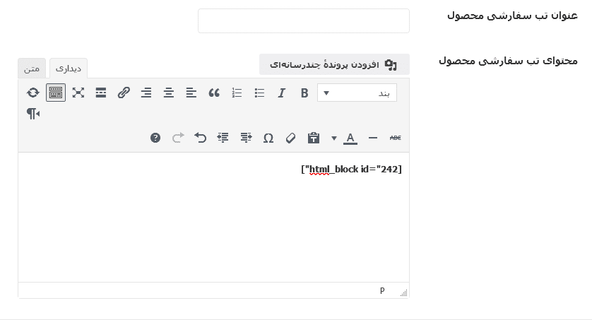 بلوک HTML تب اضافی محصول
