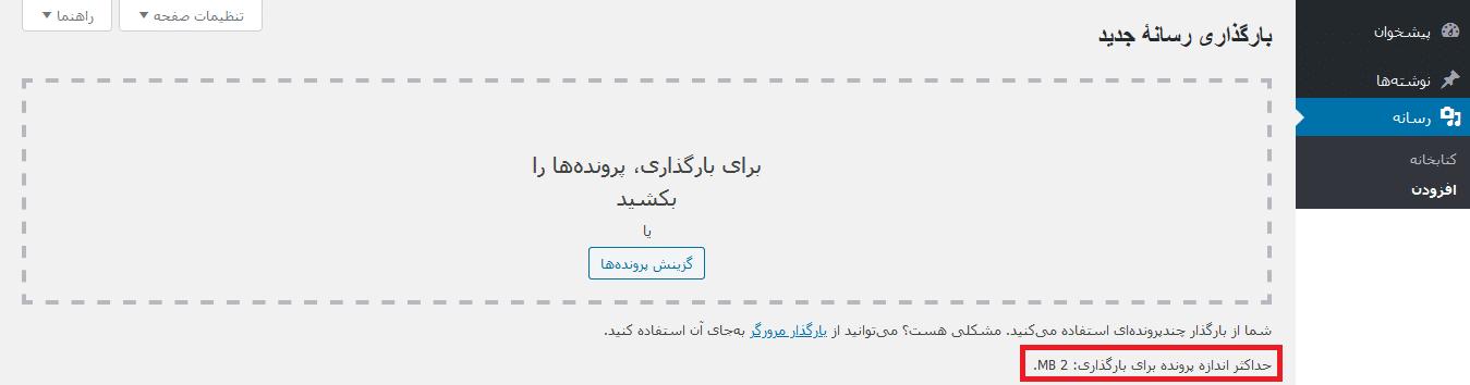 محدودیت بارگذاری فایل در وردپرس