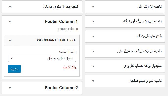 بلوک HTML فوتر اصلی