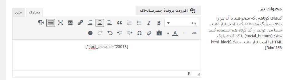 بلوک HTML بنر سربرگ