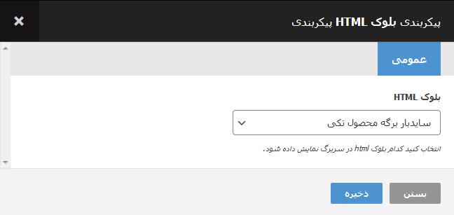 بلوک HTML سربرگ ساز