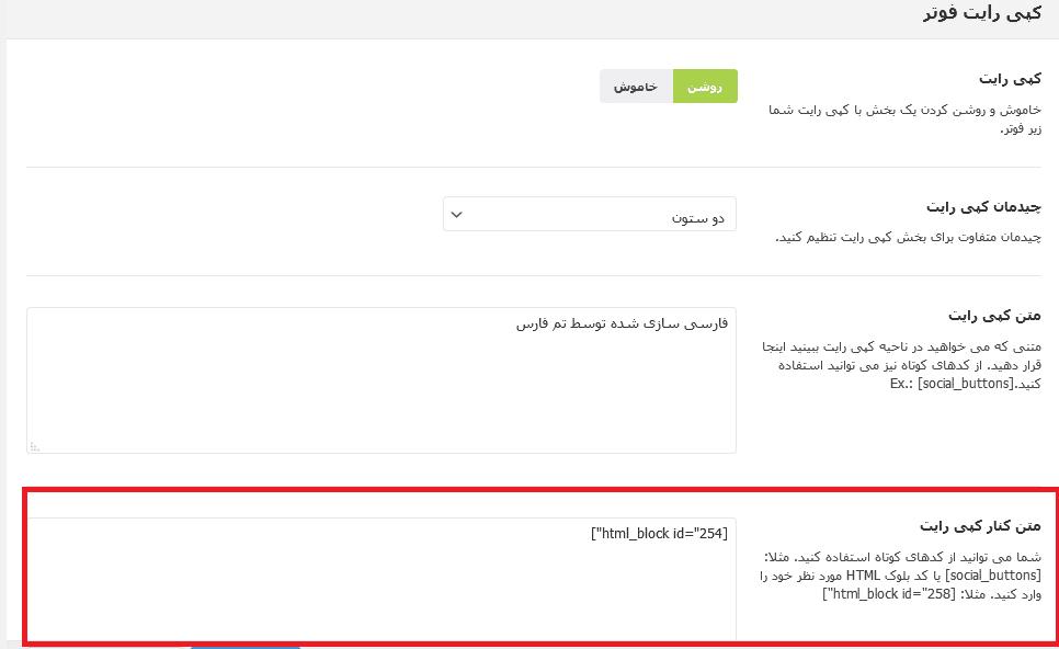 بلوک HTML متن کنار کپی رایت