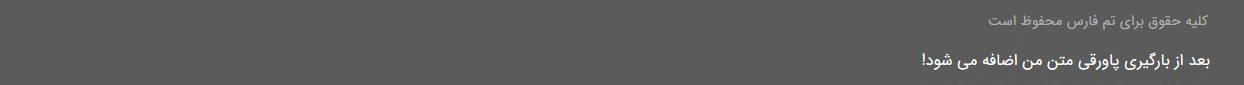 مثال کد افزونه برای نمایش متن فوتر از هر صفحه