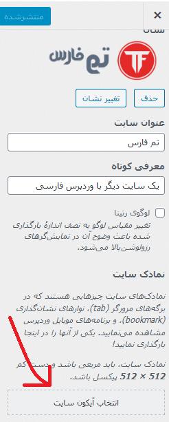 انتخاب آیکون سایت