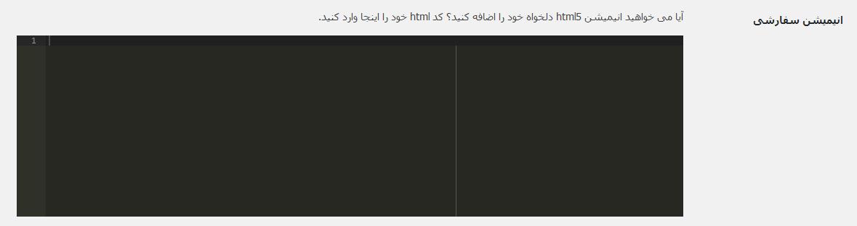 تنظیمات افزونه WP Smart Preloader