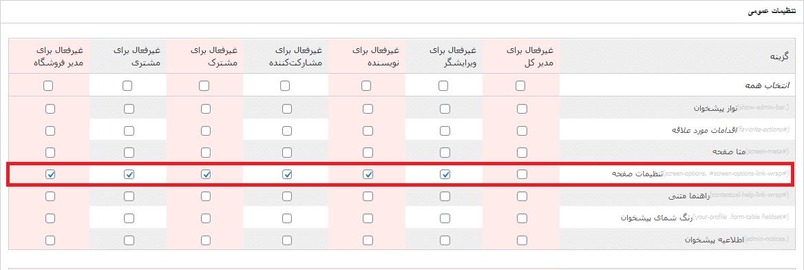 غیرفعال کردن دکمه تنظیمات صفحه
