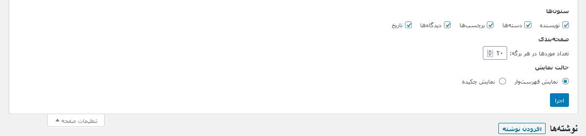 تنظیمات صفحه نوشته