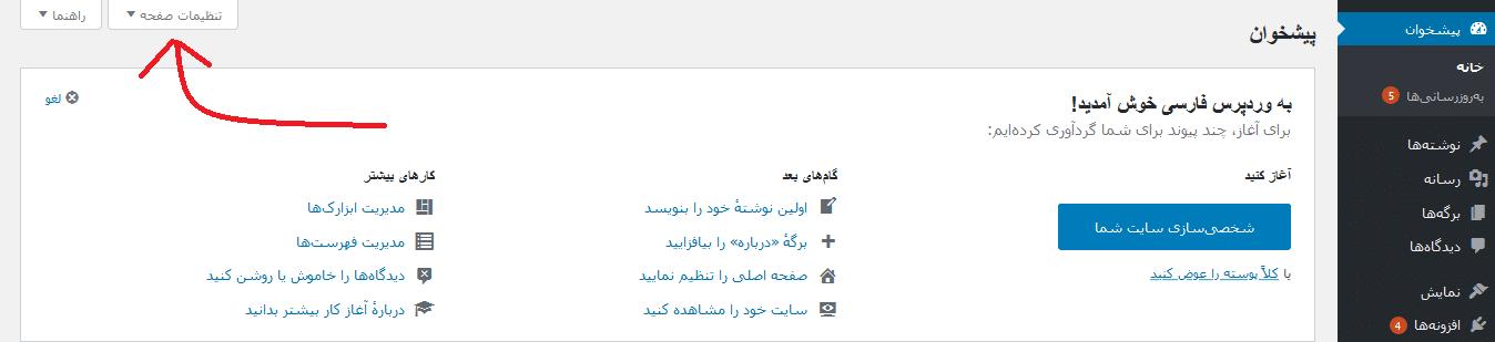 تنظیمات صفحه در وردپرس
