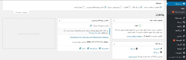 تنظیمات صفحه پیشخوان وردپرس