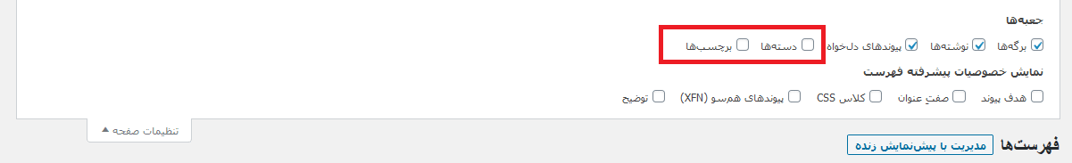 تنظیمات صفحه منو وردپرس