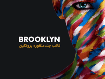 قالب Brooklyn