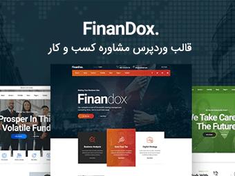 قالب FinanDox