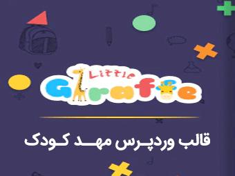 قالب Giraffe