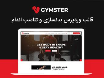 قالب Gymster