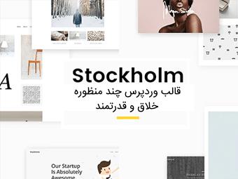 قالب Stockholm