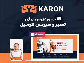 قالب Karon