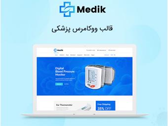 قالب Medik