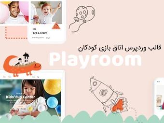 قالب Playroom
