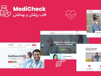 قالب Medicheck