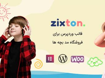 قالب Zixton