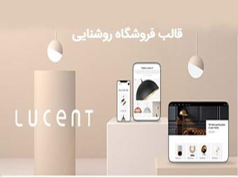 قالب Lucent